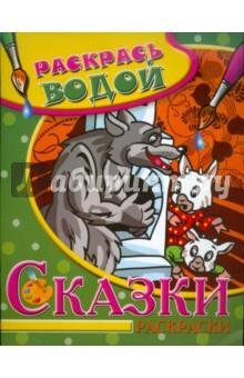 книга водная раскраска сказки волк и семеро козлят