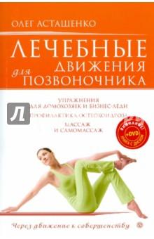 Лечебные движения для позвоночника (+DVD Суставы и позвоночник) - Олег Асташенко