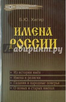Купить Имена России ISBN: 978-5-222-18357-1