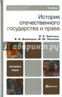 История отечественного государства и права - Медведев, Лаптева, Пахалов