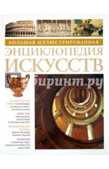 Большая Иллюстрированная Энциклопедия Искусств Махаон скачать
