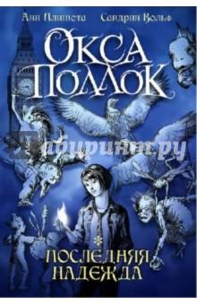 Купить Плишота, Вольф: Последняя надежда ISBN: 978-5-373-03864-5