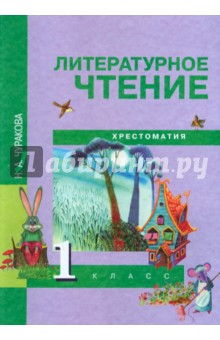 Литературное чтение. Хрестоматия. 1 класс - Наталия Чуракова