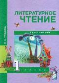 Наталия Чуракова: Литературное чтение. Хрестоматия. 1 класс