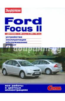 FORD Focus II с двигателями 1,4 (80 л.с.); 1,6 (100 и 115 л.с.). Устройство, эксплуатация, обслужив.