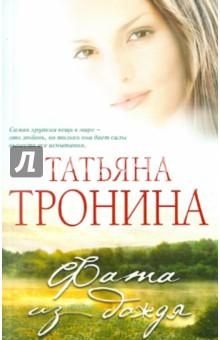 Фата из дождя - Татьяна Тронина