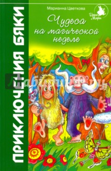 Чудеса на магической неделе - Марианна Цветкова