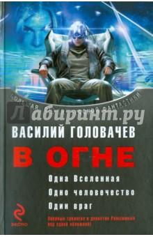 В огне - Василий Головачев