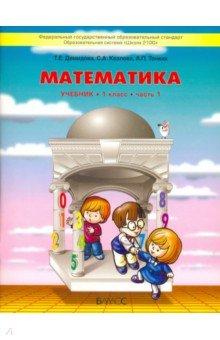 Козлова, Демидова, Тонких: Математика. 1 класс. Учебник. В 3-х частях. ФГОС  - купить со скидкой