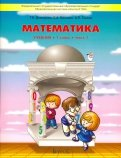 Козлова, Демидова, Тонких - Математика. 1 класс. Учебник. В 3-х частях. ФГОС обложка книги