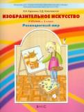Куревина, Ковалевская: Изобразительное искусство