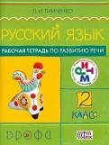 Лариса Тимченко - Русский язык. 2 класс: рабочая тетрадь по развитию речи. ФГОС обложка книги