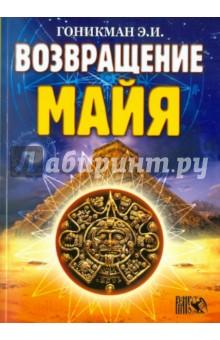 Купить Эмма Гоникман: Возвращение Майя ISBN: 978-5-91742-065-3