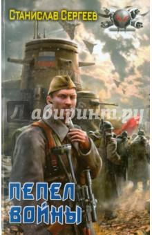 Пепел войны - Станислав Сергеев