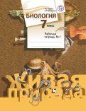 Сухова, Шаталова: Биология. 7 класс. Рабочая тетрадь №1. ФГОС