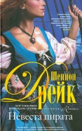 Шеннон Дрейк - Невеста пирата обложка книги