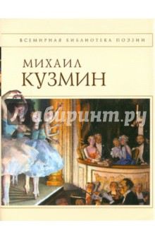 Стихотворения - Михаил Кузмин