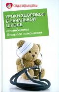 Эльвира Петлякова: Уроки здоровья в начальной школе. Стандарты второго поколения
