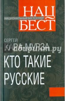Кто такие русские - Сергей Кара-Мурза