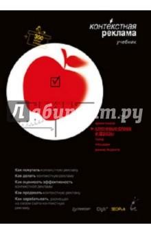 Бабаев иванов евдокимов контекстная реклама моя реклама липецк детские товары