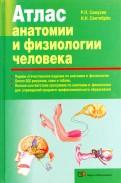 Самусев, Сентябрев: Атлас анатомии и физиологии человека. Учебное пособие