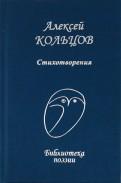 Алексей Кольцов: Стихотворения