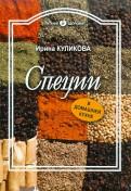 Ирина Куликова: Специи