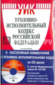Уголовно-исполнительный кодекс Российской Федерации (на 10.04.2011) (+CD)