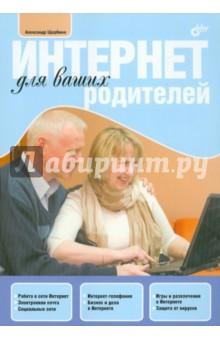 Интернет для ваших родителей - Алексей Щербина