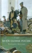И. Ходаков: Белое солнце России. Белая армия и Православие