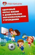 Наталья Елжова: Здоровый образ жизни в дошкольном образовательном учреждении