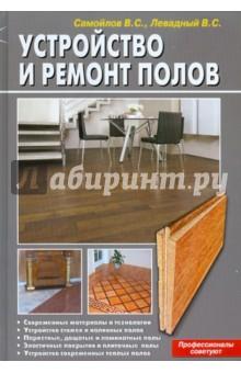 Устройство и ремонт полов - Самойлов, Левадный