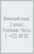 Сурьялайнен, Потапова: Финский язык. 2 класс. Учебник. Часть 1. (+CD). ФГОС