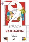 Минаева, Рослова, Рыдзе - Математика. 2 класс. Методическое пособие. ФГОС обложка книги