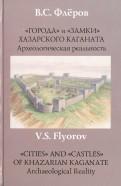 Валерий Флёров: