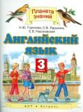 Горячева, Ларькина, Насоновская: Английский язык. 3 класс. Учебник