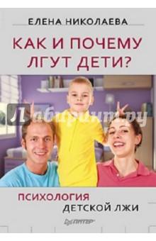 Как и почему лгут дети? Психология детской лжи - Елена Николаева