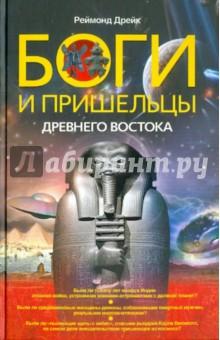Боги и пришельцы Древнего Востока - У. Дрейк