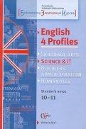 Захарова, Лысенко, Жигулина: Английский язык.  1011 классы. Естественноматематический профиль. Учебное пособие (+CD)