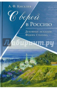 С верой в Россию: Духовные искания Федора Степуна
