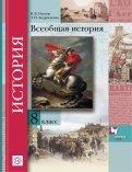 Носков, Андреевская: Всеобщая история. 8 класс. Учебник. ФГОС