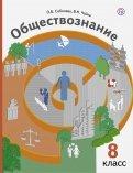 Соболева, Чайка: Обществознание. Право в жизни человека, общества и государства. 8 класс. Учебник. ФГОС