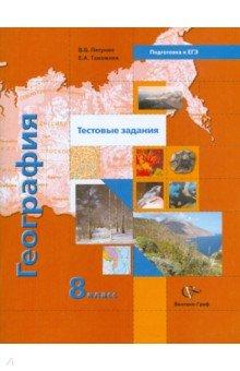 Гдз по географии 8 класс учебник пятунин