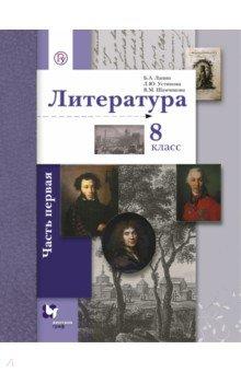 Литература. 8 класс. Учебник. В 2-х частях. Часть 1. ФГОС - Ланин, Устинова, Шамчикова