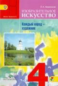 Лариса Неменская: Изобразительное искусство. Каждый народ - художник. 4 класс. Учебник. ФГОС