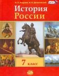 Андреев, Данилевский: История России. 7 класс. Учебник. ФГОС