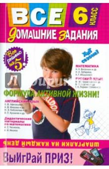 Все домашние задания: 6 класс: решения, пояснения, рекомендации - Павлова, Мищенко, Гырдымова