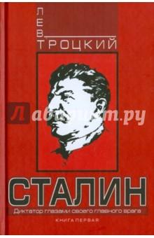 Книга quotС�алин Книга пе�ваяquot Лев Т�о�кий К�пи�� книг�