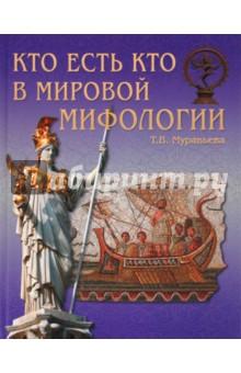 Кто есть кто в мировой мифологии - Татьяна Муравьева