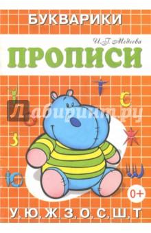 Прописи-букварики Бегемотик - И. Медеева